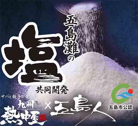 自家製アイス 五島灘の塩