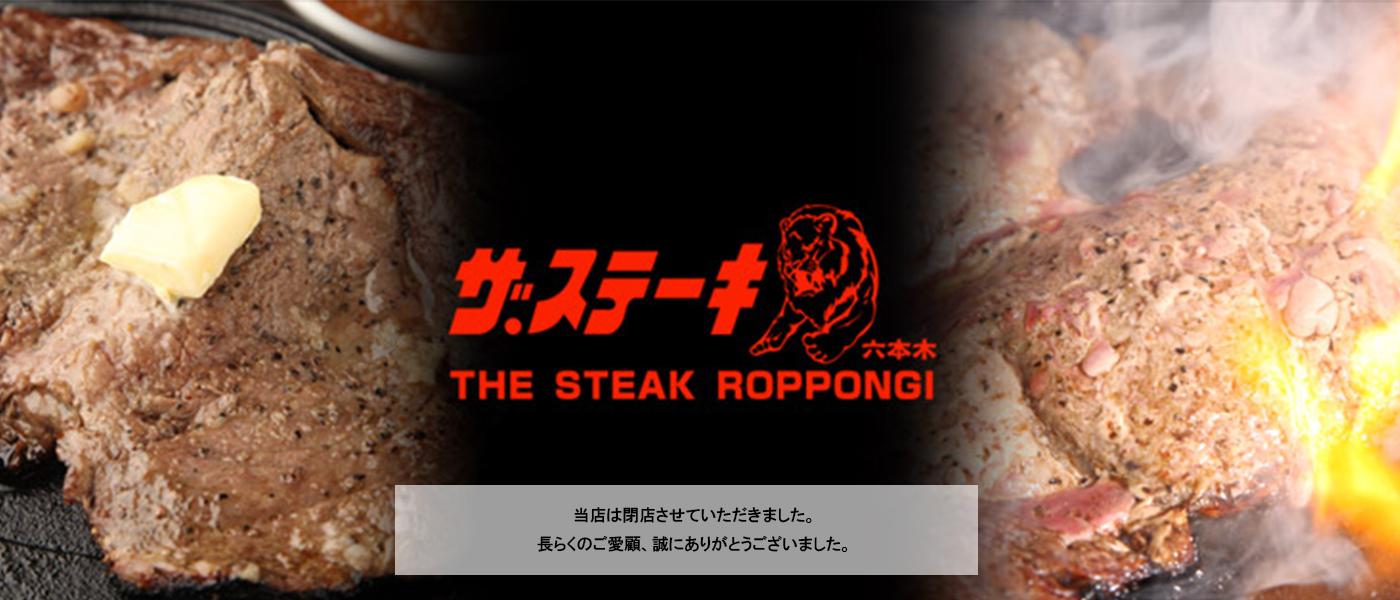 【閉店】ザ・ステーキ