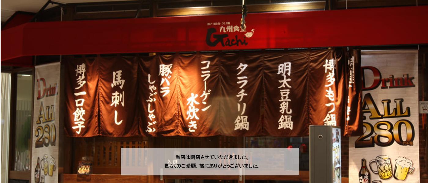 【閉店】九州食堂Gachi