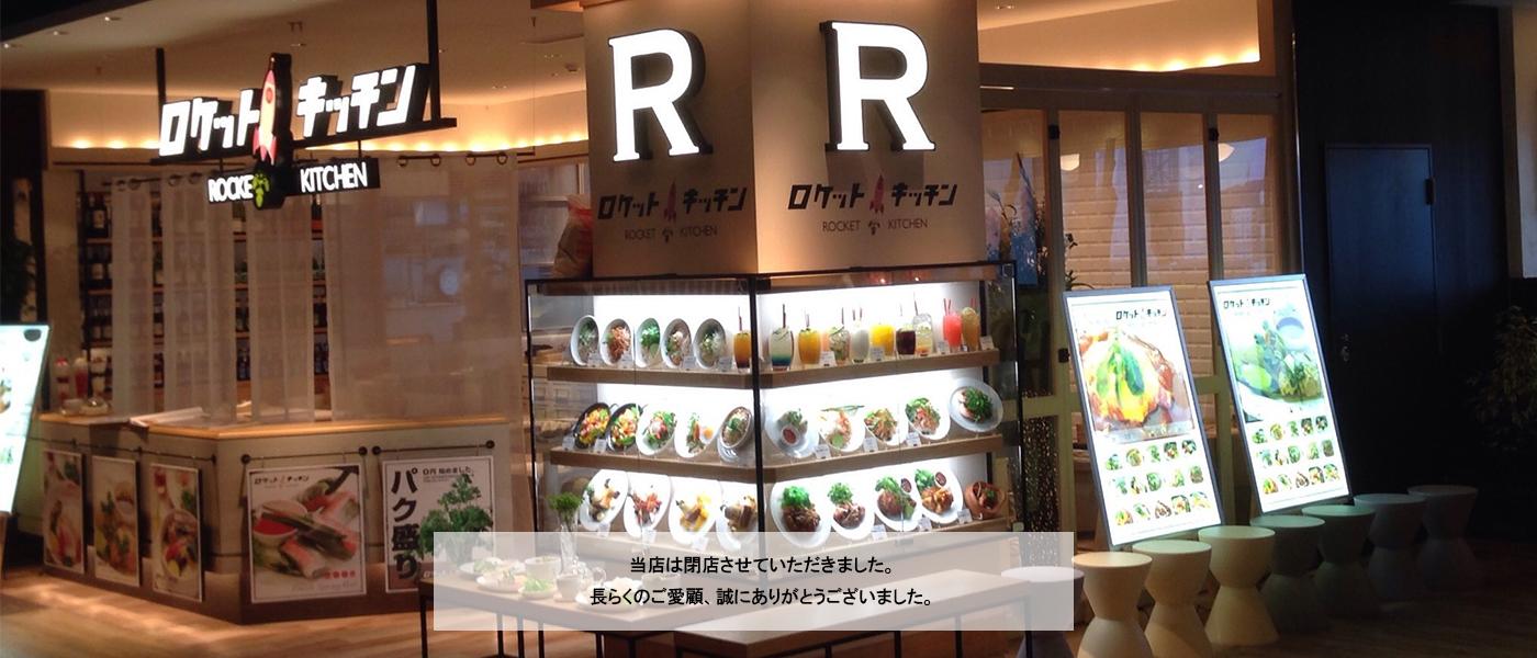 【閉店】ロケットキッチン
