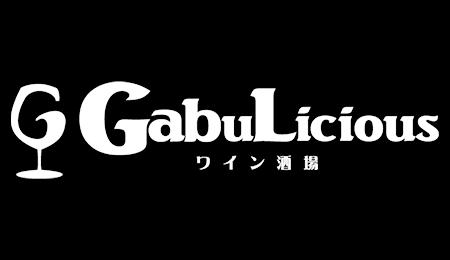 ワイン酒場 GabuLicious
