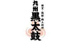 九州黒太鼓