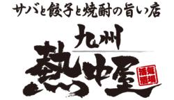 九州熱中屋