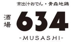 京出汁おでん・青森地鶏 酒場634