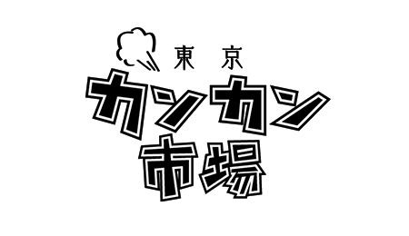 東京カンカン市場
