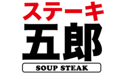 ステーキ五郎
