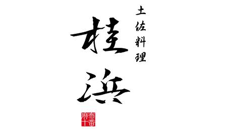 土佐料理 桂浜