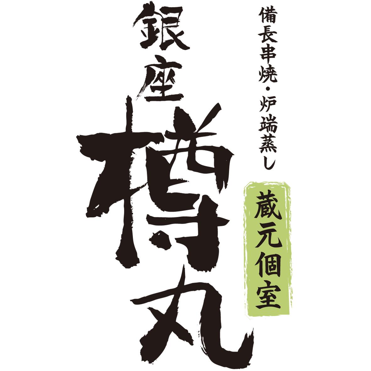 【閉店】銀座樽丸