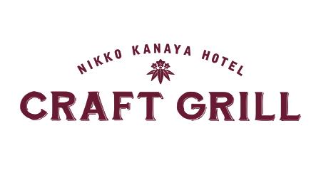 NIKKO KANAYA HOTEL CRAFT GRILL