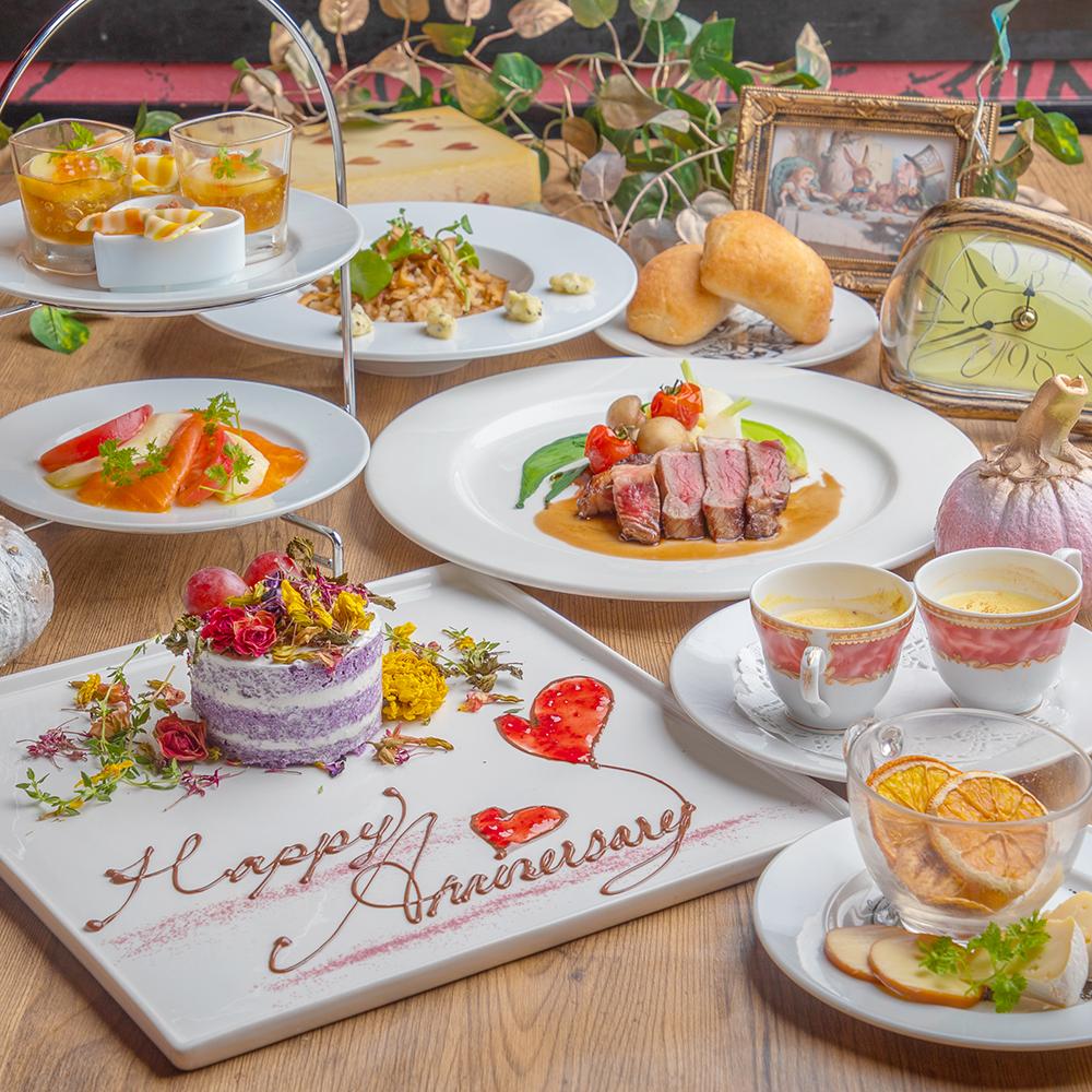 [3時間アリスの飲み放題プラン] ホールケーキ付記念日プラン8品