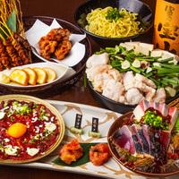刺身/かわ串/もつ鍋4000コース