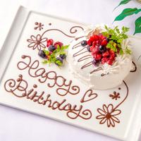 【ランチ限定】特製ホールケーキ付♪記念日ランチプラン