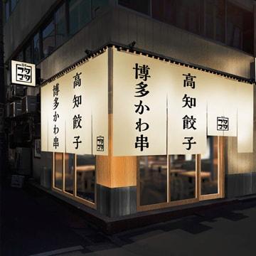 博多かわ串・高知餃子 酒場フタマタ 新橋店