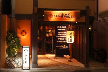 心斎橋 今井屋本店