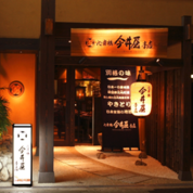 Imaiya shinsaibashi