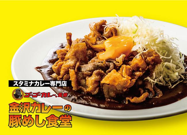 ゴーゴーカレー監修 金沢カレーの豚めし食堂 浜松町店